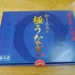 ふるさと納税うなぎの白焼き鹿児島県志布志市の返礼品の温め方と実食レビュー