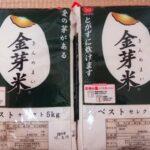 金芽米の無洗米ベストセレクト実食。花粉症やダイエット効果あり?味や口コミは?
