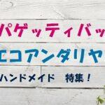 【特集】ハンドメイド!ズパゲッティバッグ、エコアンダリヤ通販の本や材料キット