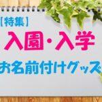 【特集】入園入学に便利なお名前シールやお名前スタンプ!通販の人気商品